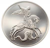 3 рубля 2020 Георгий Победоносец ММД