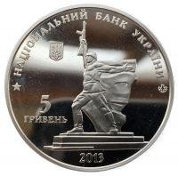 5 гривен 2013 70 лет освобождению Харькова