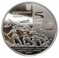 5 гривен 2013 70 лет освобождению Мелитополя