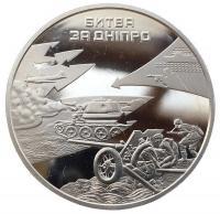 5 гривен 2013 Битва за Днепр