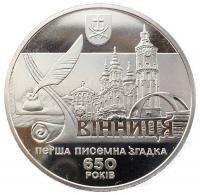 5 гривен 2013 Винница