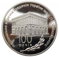5 гривен 2013 Музыкальная Академия Чайковского