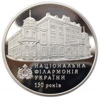 2 гривны 2013 Национальная Филармония Украины