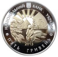 5 гривен 2013 Луганская Область