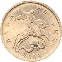 5 копеек 2003 без монетного двора