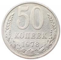 50 копеек 1978 года