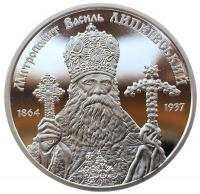 2 гривны 2014 Митрополит Василий Липковский