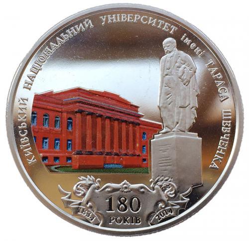 2 гривны 2014 Киевский Национальный Университет им.Шевченко