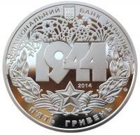 5 гривен 2014 Корсунь-Шевченковская Битва