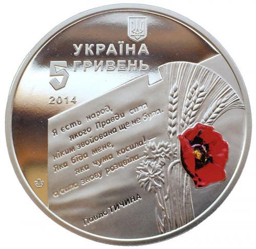 5 гривен 2014 70 лет Освобождения Украины