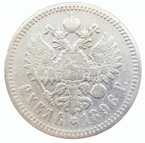 1 рубль 1896 года *