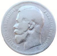 1 рубль 1898 года А.Г
