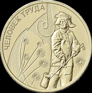 10 рублей Человек Труда