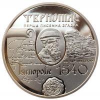 5 гривен 2015 Тернополь
