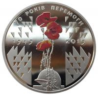 5 гривен 2015 70 лет Победы
