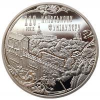 5 гривен 2015 Киевский Фуникулер