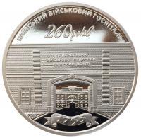 5 гривен 2015 Киевский Военный Госпиталь