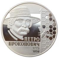 2 гривны 2015 Петр Прокопович