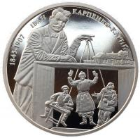 2 гривны 2015 Иван Карпенко