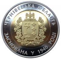 5 гривен 2015 Черновицкая область