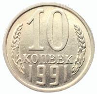 10 копеек 1991 года Без Монетного Двора