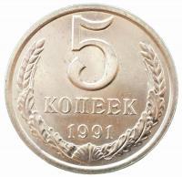 5 копеек 1991 года ЛМД