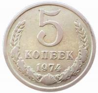 5 копеек 1974 года