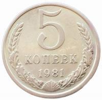 5 копеек 1981 года