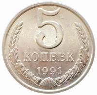 5 копеек 1991 года ММД