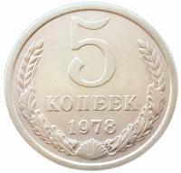 5 копеек 1978 года