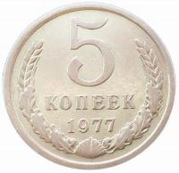 5 копеек 1977 года