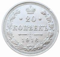 20 копеек 1916 года