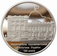 5 гривен 2016 Национальная Парламентская Библиотека