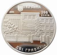 2 гривны 2016 Львовский Национальный Торгово-Экономический Университет