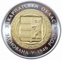 5 гривен 2016 Закарпатская Область