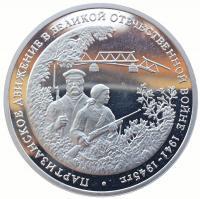 3 рубля Партизаны