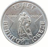 рубль 2020 75 лет Победы