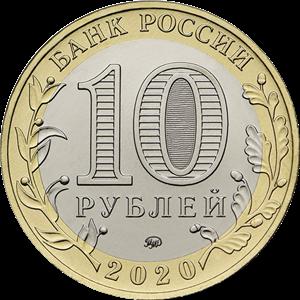 10 рублей 2020 года Козельск