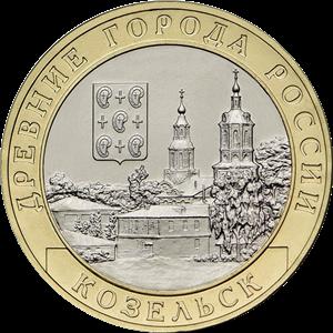 10 рублей Козельск 2020