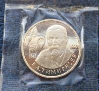 1 рубль 1993 Тимирязев ПРУФ Запайка