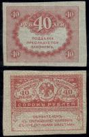 40 рублей 1917 года Керенка