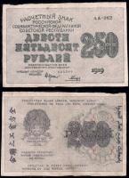 250 рублей 1919 года