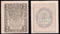 2 рубля 1919 года