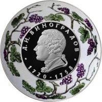 2 рубля Виноградов