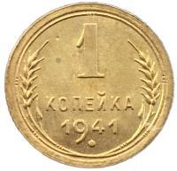 копейка 1941 года