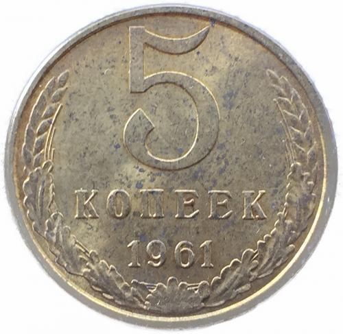 5 копеек 1961 года