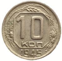 10 копеек 1945 года
