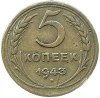 5 копеек 1943 года