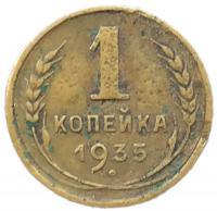 1 копейка 1935 года Старый Тип