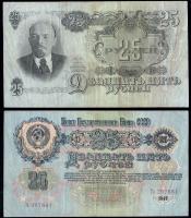 25 рублей 1947 года